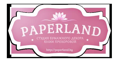 Студия PaperLand