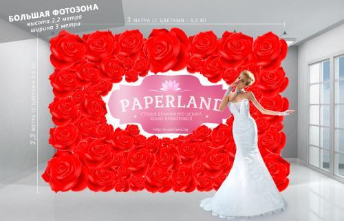 Бесплатный макет фотозоны на свадьбу